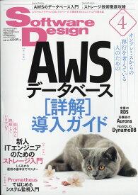 Software Design (ソフトウェア デザイン) 2020年 04月号 [雑誌]