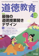 道徳教育 2020年 04月号 [雑誌]