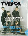 TV Bros. (テレビブロス) 2020年 04月号 [雑誌]