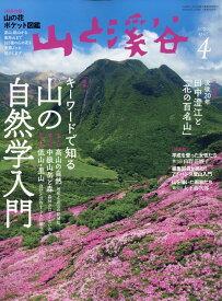 山と渓谷 2020年 04月号 [雑誌]