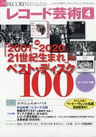 レコード芸術 2020年 04月号 [雑誌]