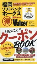 福岡ソフトバンクWalker 2020年 04月号 [雑誌]
