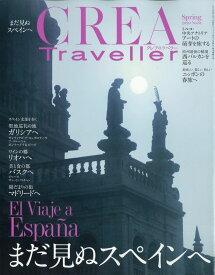 CREA Traveller (クレア・トラベラー) 2020年 04月号 [雑誌]