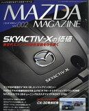 G-ワークス増刊 MAZDA MAGAZINE Vol.2 2020年 04月号 [雑誌]