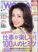 日経 WOMAN (ウーマン) 2020年 04月号 [雑誌]