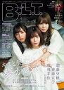 B.L.T.関東版 2020年 04月号 [雑誌]