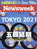 Newsweek (ニューズウィーク日本版) 2020年 4/14号 [雑誌]