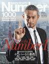Sports Graphic Number (スポーツ・グラフィック ナンバー) 2020年 4/16号 [雑誌]