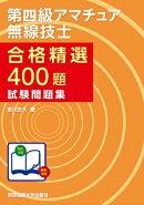 第四級アマチュア無線技士合格精選400題試験問題集