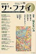 ザ・フナイ(vol.96(2015年9月号)