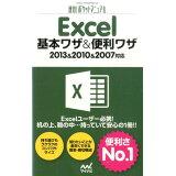 Excel基本ワザ&便利ワザ (速効!ポケットマニュアル)