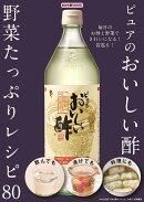ピュアのおいしい酢野菜たっぷりレシピ80