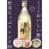 ピュアのおいしい酢野菜たっぷりレシピ80 (わかさ夢ムック)