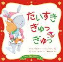 【クリスマス限定カバー&カード付】だいすき ぎゅっ ぎゅっ