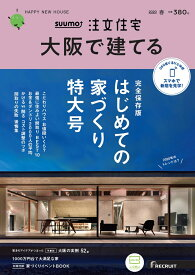 SUUMO注文住宅 大阪で建てる 2020年春号 [雑誌]