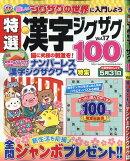 特選漢字ジグザグ Vol.17 2020年 04月号 [雑誌]