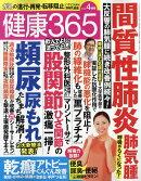 健康365 (ケンコウ サン ロク ゴ) 2020年 04月号 [雑誌]