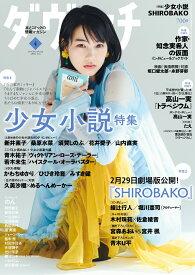 ダ・ヴィンチ 2020年 04月号 [雑誌]