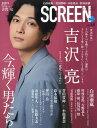 Screen+ (スクリーンプラス) vol.65 2020年 04月号 [雑誌]