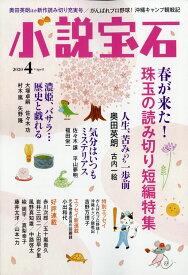 小説宝石 2020年 04月号 [雑誌]