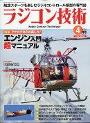 ラジコン技術 2020年 04月号 [雑誌]