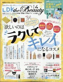 LDK the Beauty (エルディーケイザビューティー) 2020年 04月号 [雑誌]