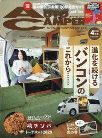 AUTO CAMPER (オートキャンパー) 2020年 04月号 [雑誌]