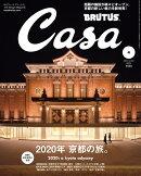 Casa BRUTUS (カーサ・ブルータス) 2020年 04月号 [雑誌]