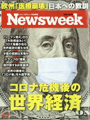 Newsweek (ニューズウィーク日本版) 2020年 4/7号 [雑誌]