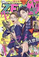 ヤングアニマル増刊 ZERO (ゼロ) 2020年 4/1号 [雑誌]