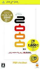 バイトヘル2000 PSP the Best