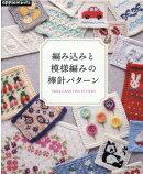 編み込みと模様編みの棒針パターン