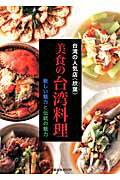 美食の台湾料理