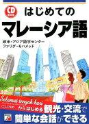 CD BOOK はじめてのマレーシア語