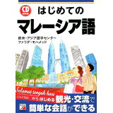 はじめてのマレーシア語 (CD book)