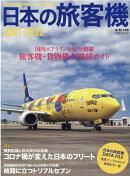 日本の旅客機(2021-2022)