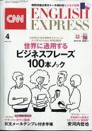 CNN ENGLISH EXPRESS (イングリッシュ・エクスプレス) 2021年 04月号 [雑誌]