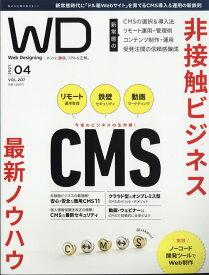 Web Designing (ウェブデザイニング) 2021年 04月号 [雑誌]