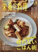 【予約】栄養と料理 2021年 04月号 [雑誌]