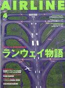 AIRLINE (エアライン) 2021年 04月号 [雑誌]