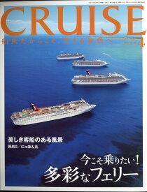 CRUISE (クルーズ) 2021年 04月号 [雑誌]