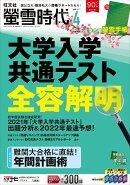 【予約】螢雪時代 2021年 04月号 [雑誌]