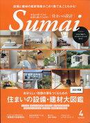 SUMAI no SEKKEI (住まいの設計) 2021年 04月号 [雑誌]