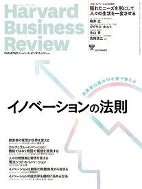DIAMONDハーバード・ビジネス・レビュー 2021年 4月号 [雑誌] (イノベーションの法則)