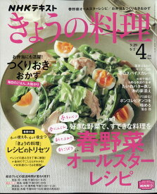 NHK きょうの料理 2021年 04月号 [雑誌]
