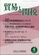 貿易と関税 2021年 04月号 [雑誌]