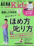 AERA with Kids (アエラ ウィズ キッズ) 2021年 04月号 [雑誌]