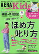 AERA with Kids (アエラ ウィズ キッズ) 2021年 04月号 [雑誌]
