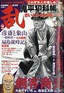 コミック乱 2021年 04月号 [雑誌]