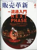 販売革新 2021年 04月号 [雑誌]